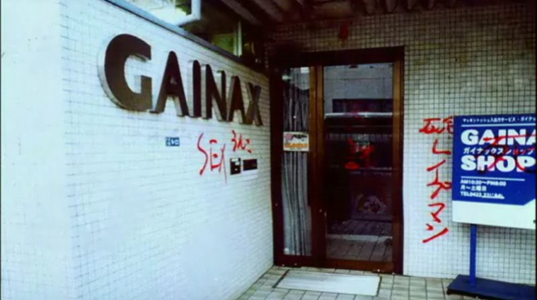 Gainax_sede