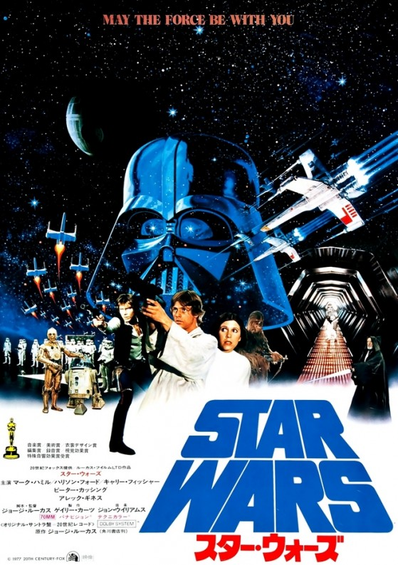 A New Hope, Giappone, 1977