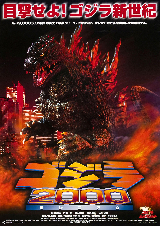 Godzilla Fsk