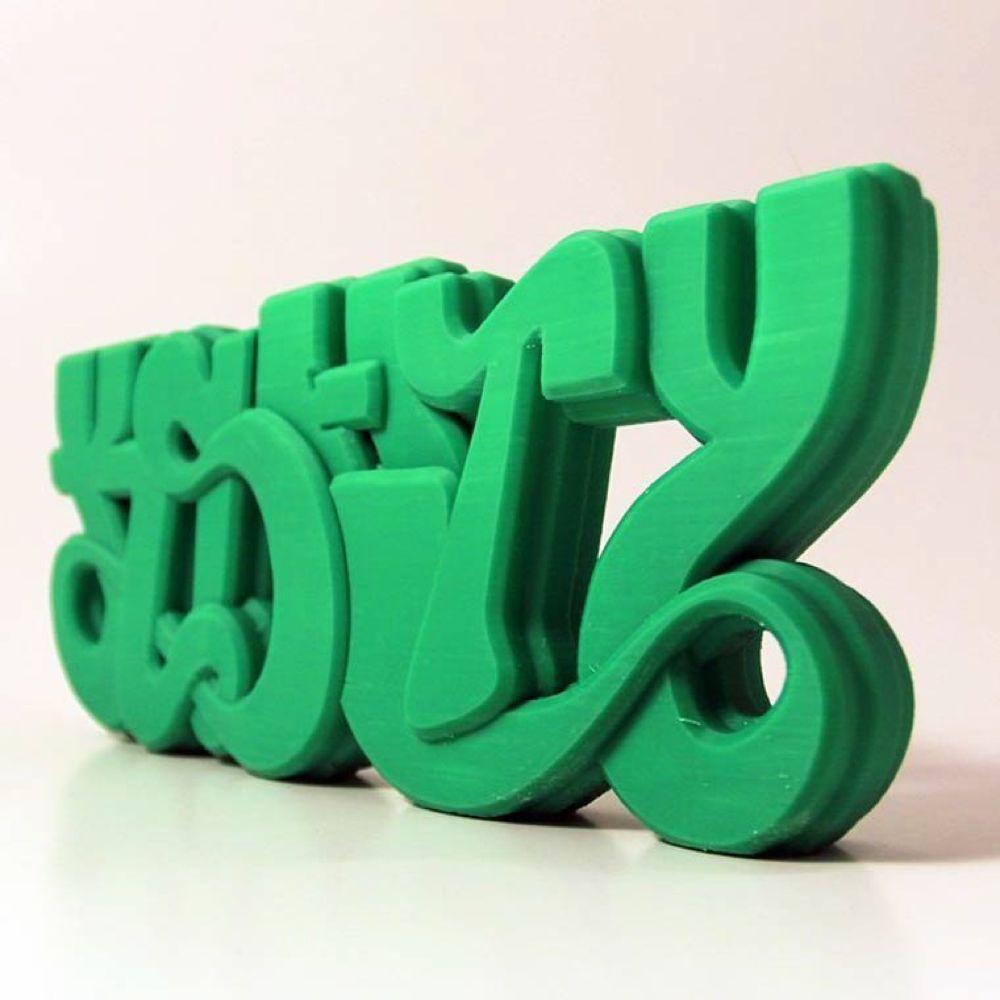 La street art incontra la stampa 3D