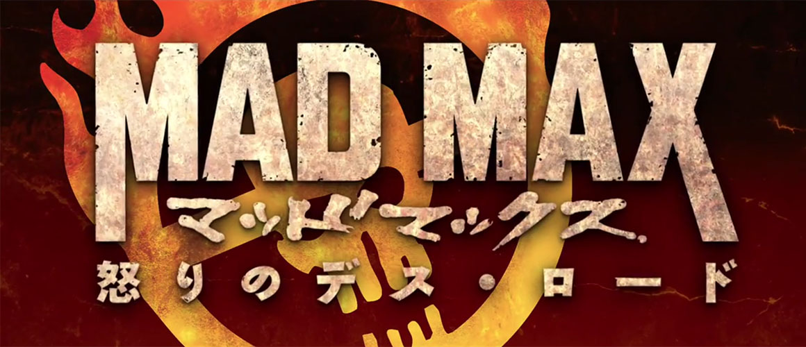 Mad Max: Fury Road - Trailer Giapponese