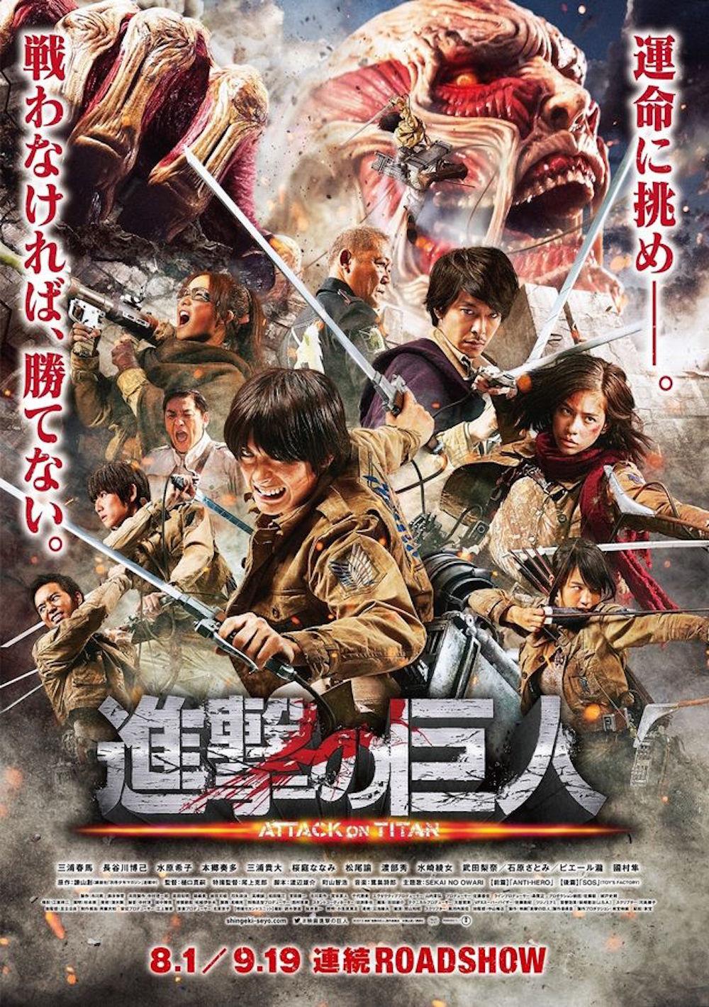 Shingeki no Kyojin, Live Action - USA Trailer