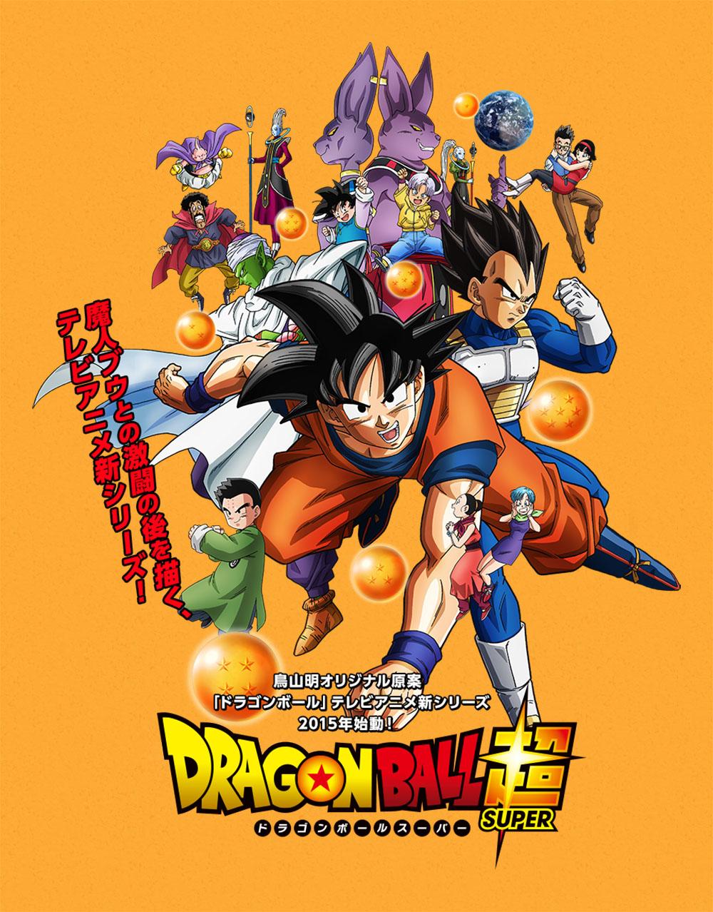 Dragon Ball Super - Teaser Trailer