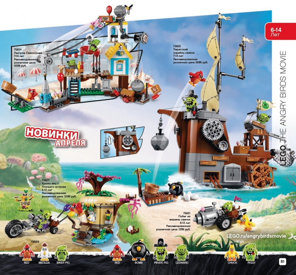 Lego-Angry-Birds-Catalog-Images-with-Minifigures-Page-1