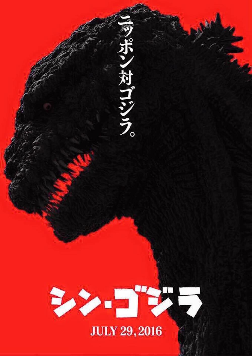 Shin-Godzilla: Teaser Trailer Giapponese
