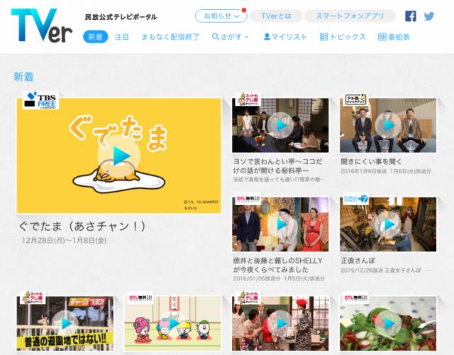 TVer, la televisione giapponese diventa smart