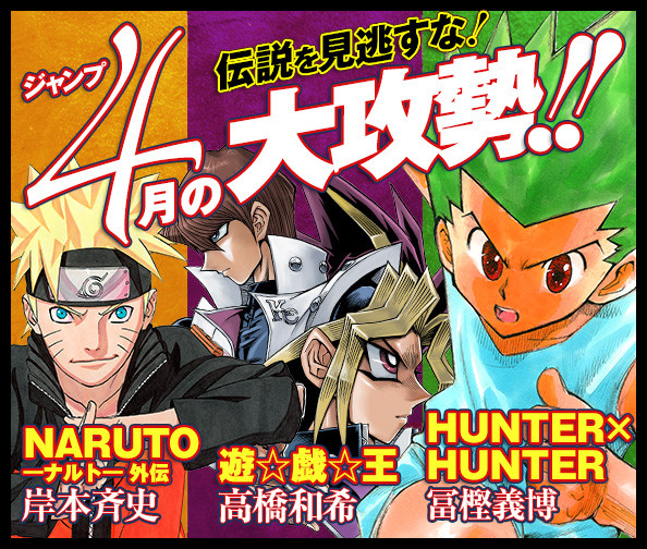 Weekly Jump Hunter x Hunter