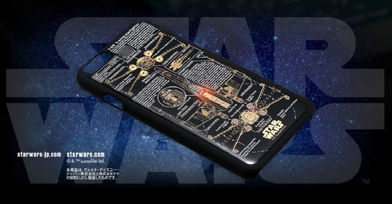 Moeco Special Edition, la custodia che viene da una galassia lontana lontana
