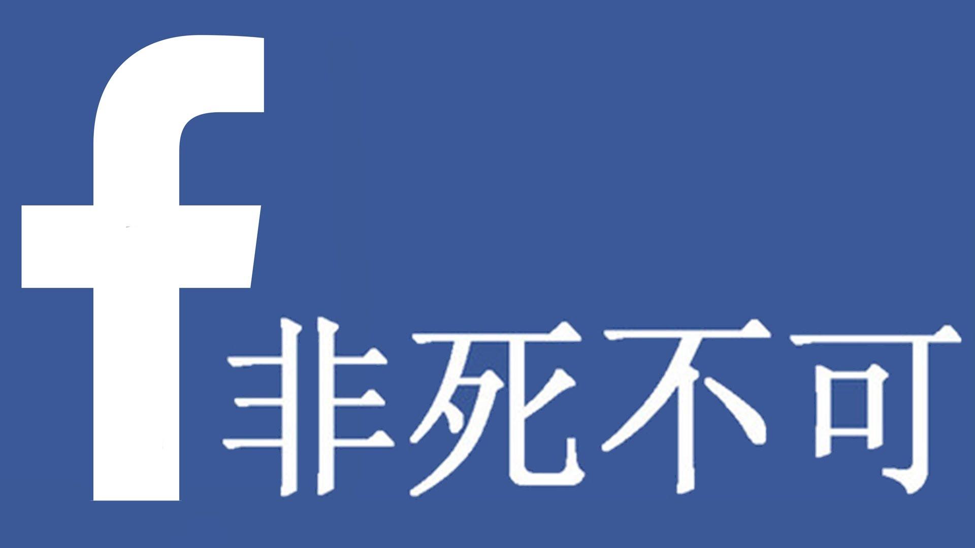 Facebook conferma di avere partnership per condivisione dati con aziende cinesi