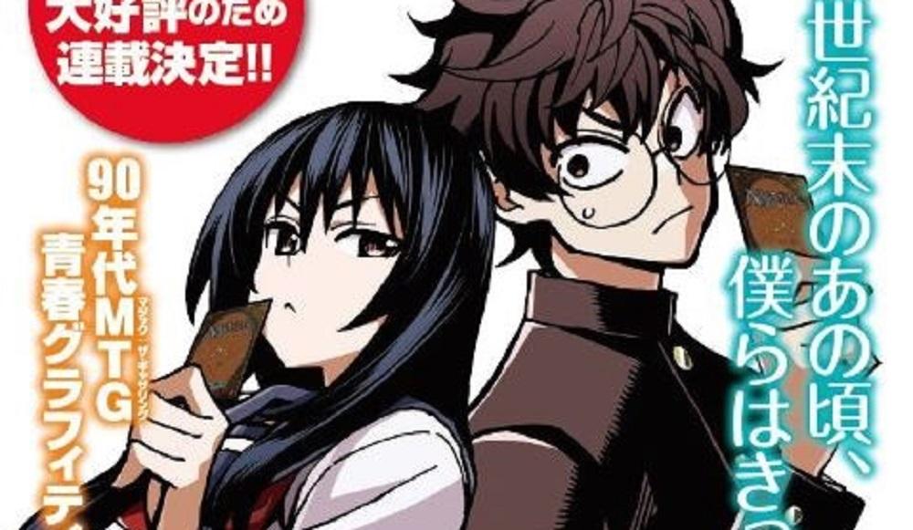 magic-the-gathering-manga-2018