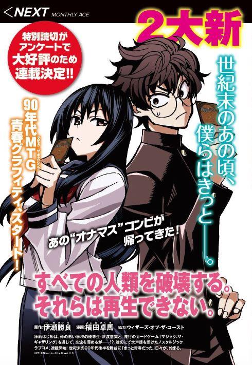 magic-the-gathering-manga