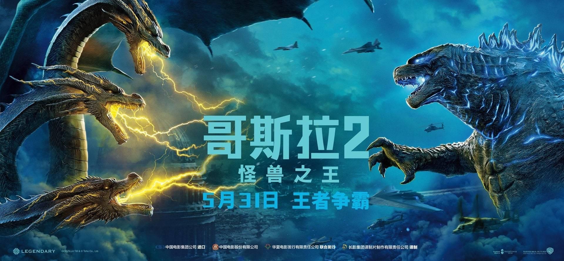 Godzilla II: King of the monsters, ecco il full trailer!