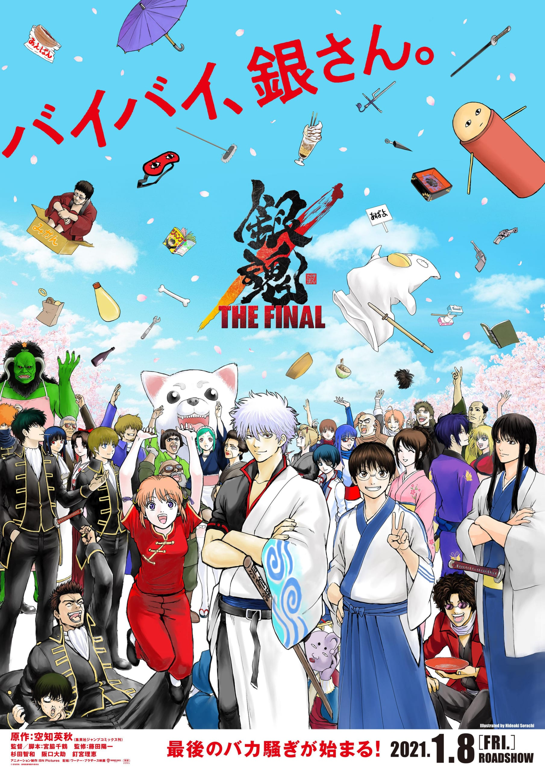 Gintama, il primo trailer ufficiale del film finale