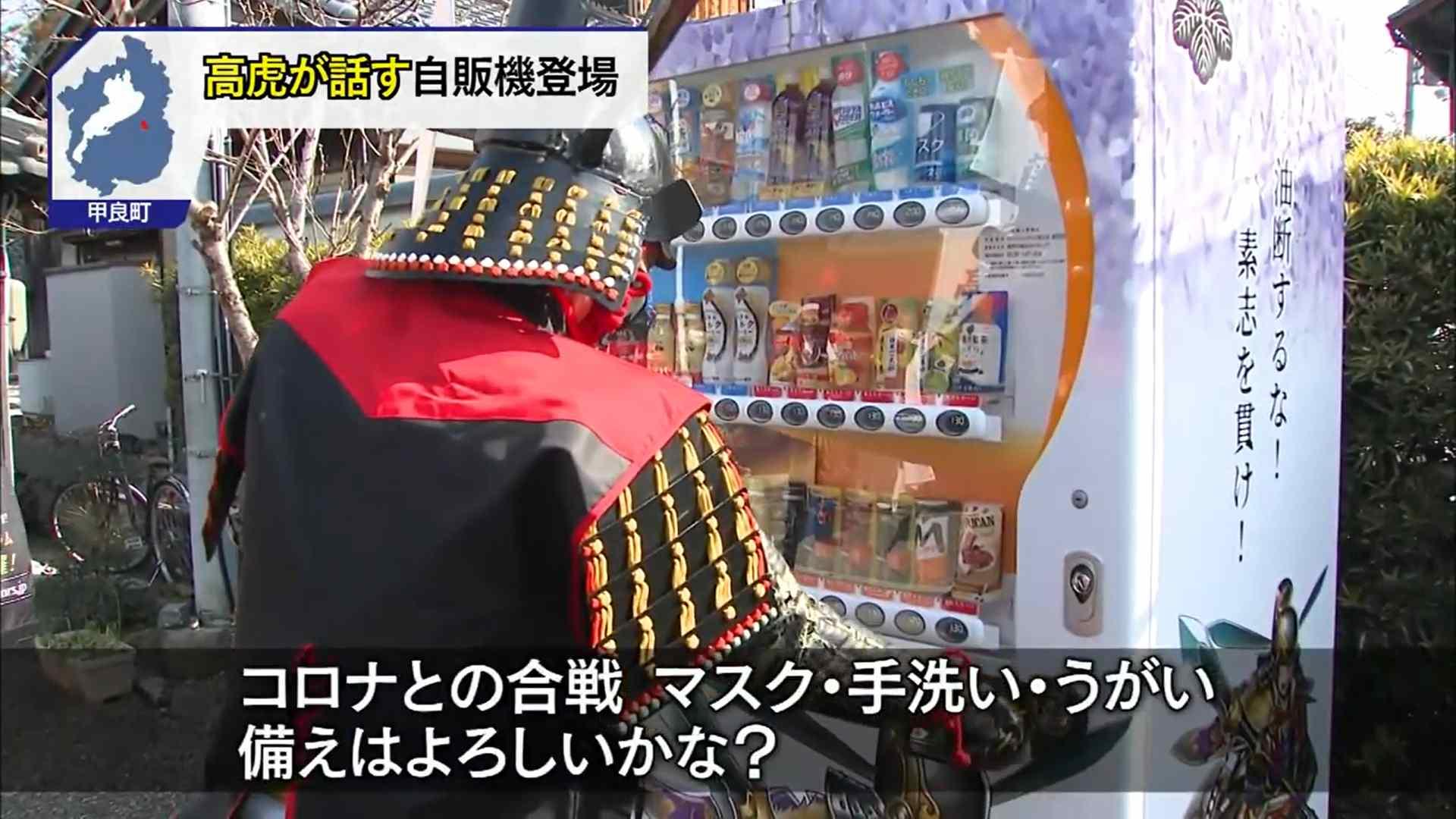 distributore samurai