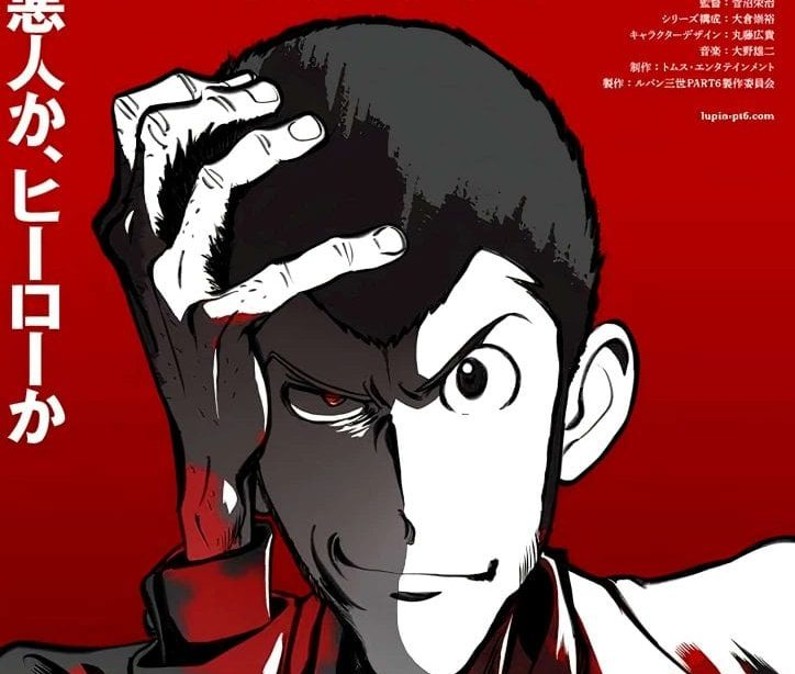 anime-Lupin-III-Partie-6