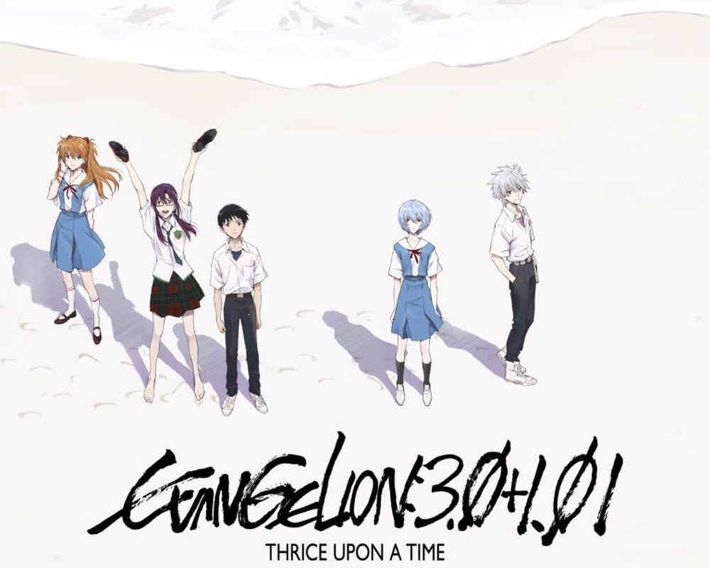 Evangelion - prime video